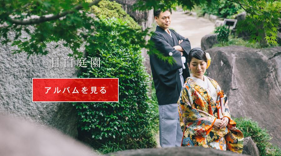 結婚式の前撮り写真、目白庭園
