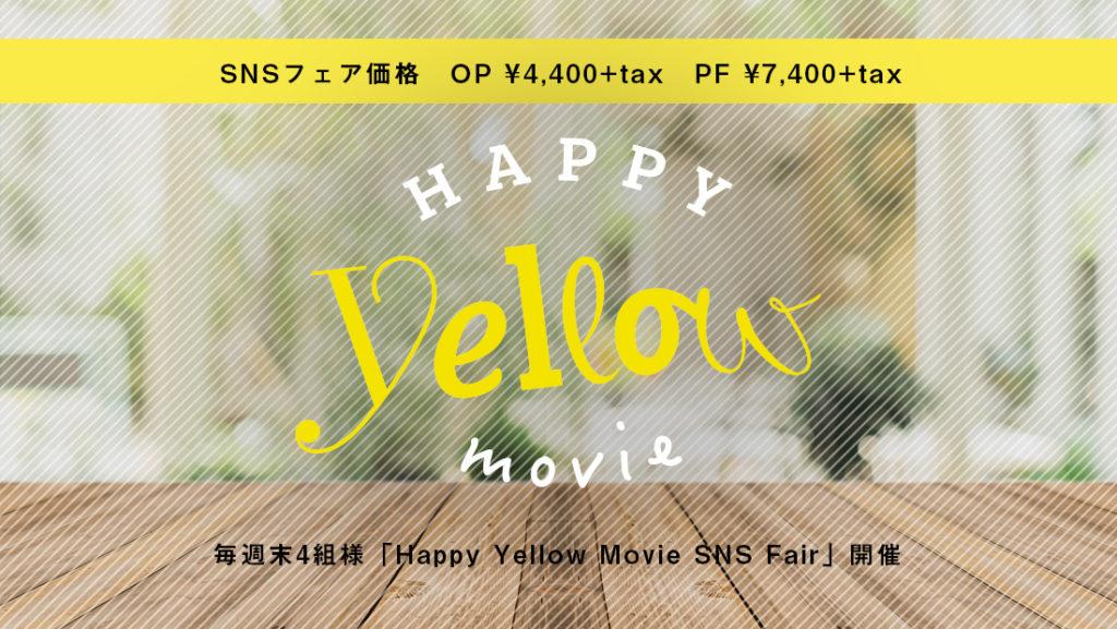 結婚式の幸せの黄色いムービーはココロスイッチ