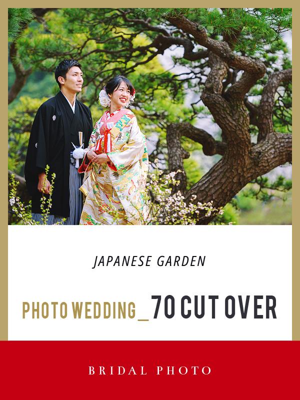 庭園前撮り和装/着物/紋付袴ロケーション撮影