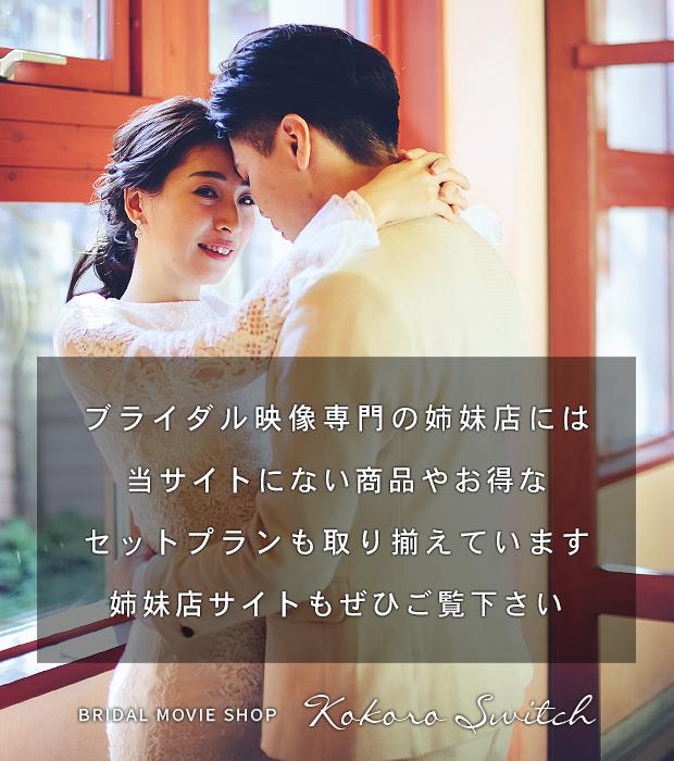 結婚式ビデオ撮影専門ショップ