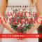 姉妹店ココロスイッチで12月〜2月挙式対象「冬婚キャンペーン」開催中