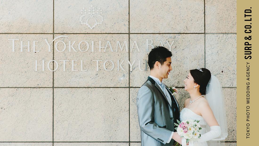 東京の結婚式写真撮影横浜ベイホテル東急