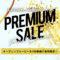 プレミアムセール|対象商品購入で先着100組にオープニングムービー無料贈呈!