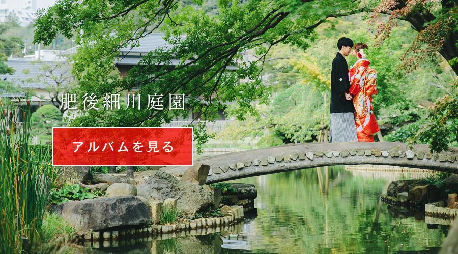 和装前撮り東京肥後細川庭園