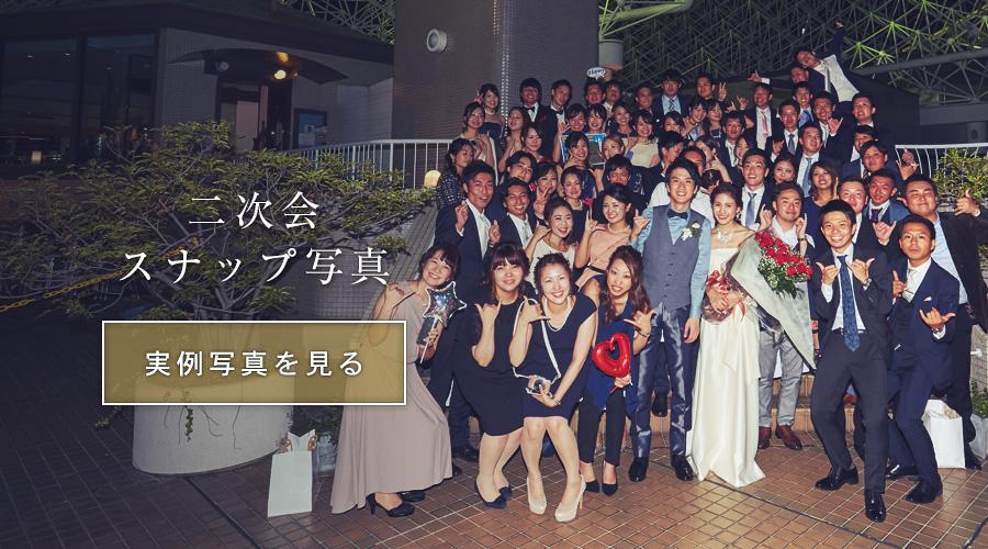神戸ザオーシャンビューシノワーズガエン二次会スナップ写真