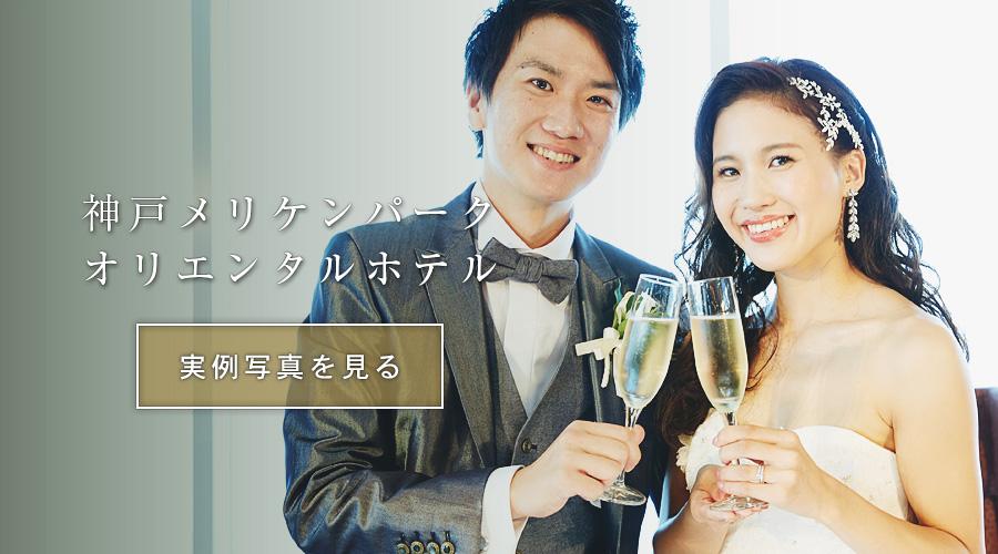 神戸メリケンパークオリエンタルホテルスナップ写真撮影